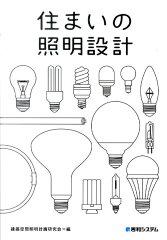 【送料無料】住まいの照明設計