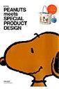PEANUTSmeetsSPECIAL PRODUCT DESIGN