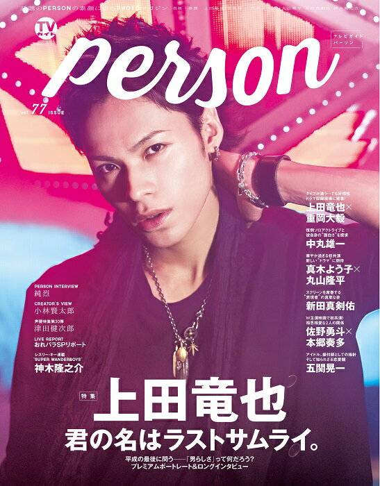 TVガイドPERSON(vol.77) 話題のPERSONの素顔に迫るPHOTOマガジン 特集:上田竜也 その名はラストサムライ。 (TOKYO NEWS MOOK)
