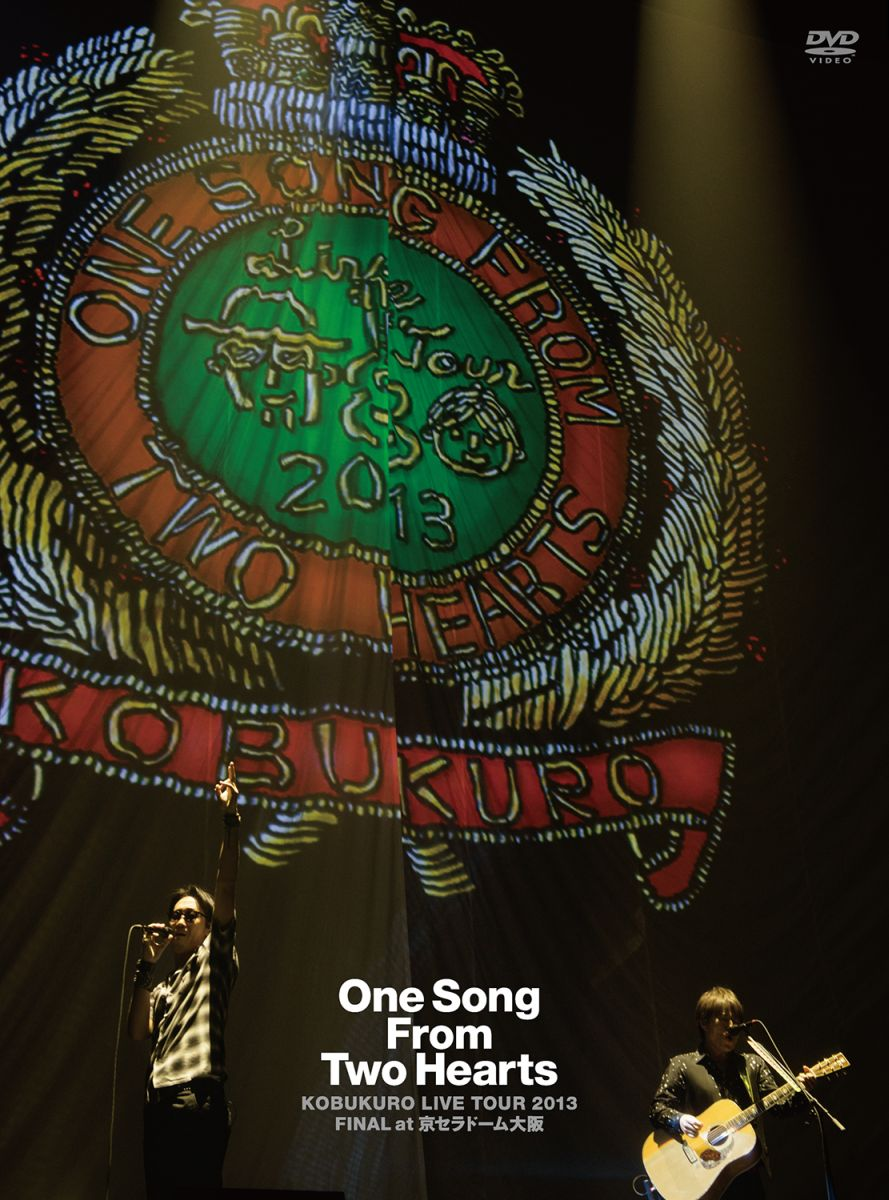 "KOBUKURO LIVE TOUR 2013 ""One Song From Two Hearts"" FINAL at 京セラドーム大阪(2DVD)画像"
