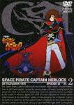 宇宙海賊キャプテンハーロック 2画像