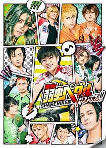 舞台 弱虫ペダル SPARE BIKE篇〜Heroes!!〜【Blu-ray】