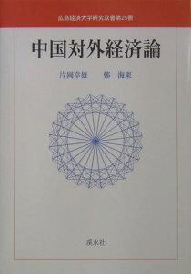 【送料無料】中国対外経済論