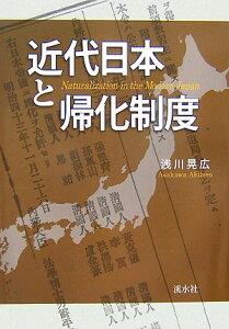 【送料無料】近代日本と帰化制度