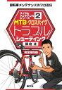 【送料無料】MTB・クロスバイクトラブルシューティング