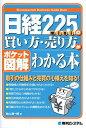 日経225 miniの買い方・売り方がわかる本 ポケット図解 (Shuwasystem busine ...