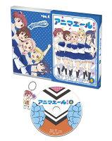 アニマエール! vol.4【Blu-ray】