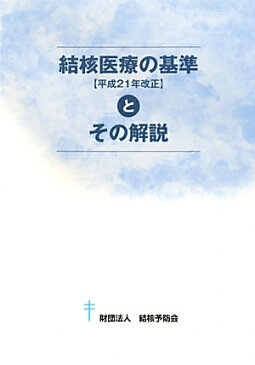 結核医療の基準〈平成21年改正〉とその解説