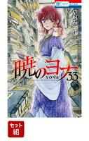 暁のヨナ 1-33巻セット