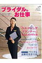 【送料無料】ブライダルのお仕事(vol.9)
