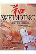 【送料無料】和のwedding(2009年度版)