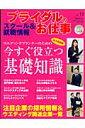 【楽天ブックスなら送料無料】ブライダルのお仕事(vol.13)