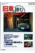 【送料無料】旧車の棲むガレージ