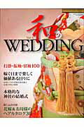 【送料無料】和のwedding(vol.6)