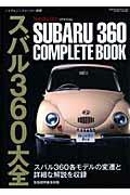 【楽天ブックスならいつでも送料無料】スバル360大全