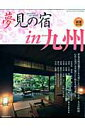 【送料無料】夢見の宿(2009 九州編)