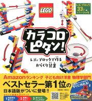 カラコロピタン! レゴブロックで作るからくり装置