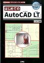 はじめての「AutoCAD LT」 「2D-CADソフト」の定番 (I/O books) [ CAD百貨 ]