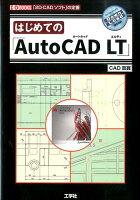 はじめての「AutoCAD LT」