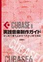 Cubase6実践音楽制作ガイド はじめて使う人からベテランまで対応 [ 目黒 真二 ]