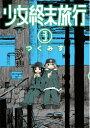 少女終末旅行(3) (バンチコミックス) [ つくみず ]