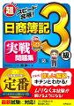 超スピード合格!日商簿記3級実戦問題集(第5版)