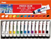 水彩絵の具 ポスターカラー12色セット(白2本入り)