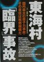 【送料無料】東海村「臨界」事故