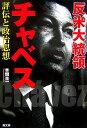【送料無料】反米大統領チャベス [ 本間圭一 ]