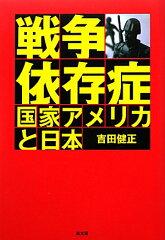 【送料無料】戦争依存症国家アメリカと日本
