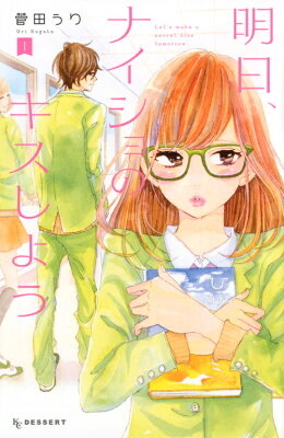 明日、ナイショのキスしよう  著:菅田うり