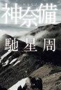 神奈備 (集英社文庫(日本)) [ 馳 星周 ]