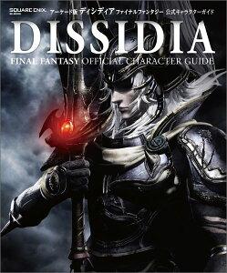アーケード版ディシディアファイナルファンタジー公式キャラクターガイド