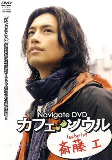 DVD>カフェ・ソウルfeaturing斎藤工