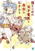 落ちこぼれ天才竜医と白衣のヒナたち(1) (MF文庫J)
