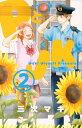 PとJK(2) (別冊フレンドKC) [ 三次マキ ]