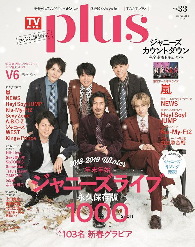 TVガイドPLUS(VOL.33(2019 WIN) ジャニーズライブ&103名 新春グラビア 永久保存版1000 (TVガイドMOOK)