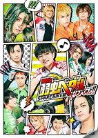 舞台 弱虫ペダル SPARE BIKE篇〜Heroes!!〜