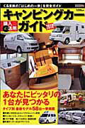 【送料無料】キャンピングカー購入&活用ガイド(2010)