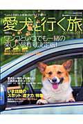 【送料無料】愛犬と行く旅(2010~2011)