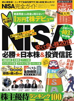 NISA完全ガイド(2018)