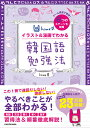 hime式 イラスト&漫画でわかる韓国語勉強法 [ hime ]