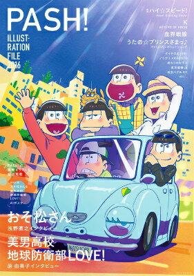 PASH! ILLUSTRATION FILE 2016 [ PASH!編集部 ]
