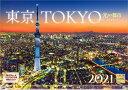 東京 光りの都市 2021年 カレンダー 壁掛け 風景 (写