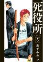 死役所(5) (バンチコミックス) [ あずみきし ]