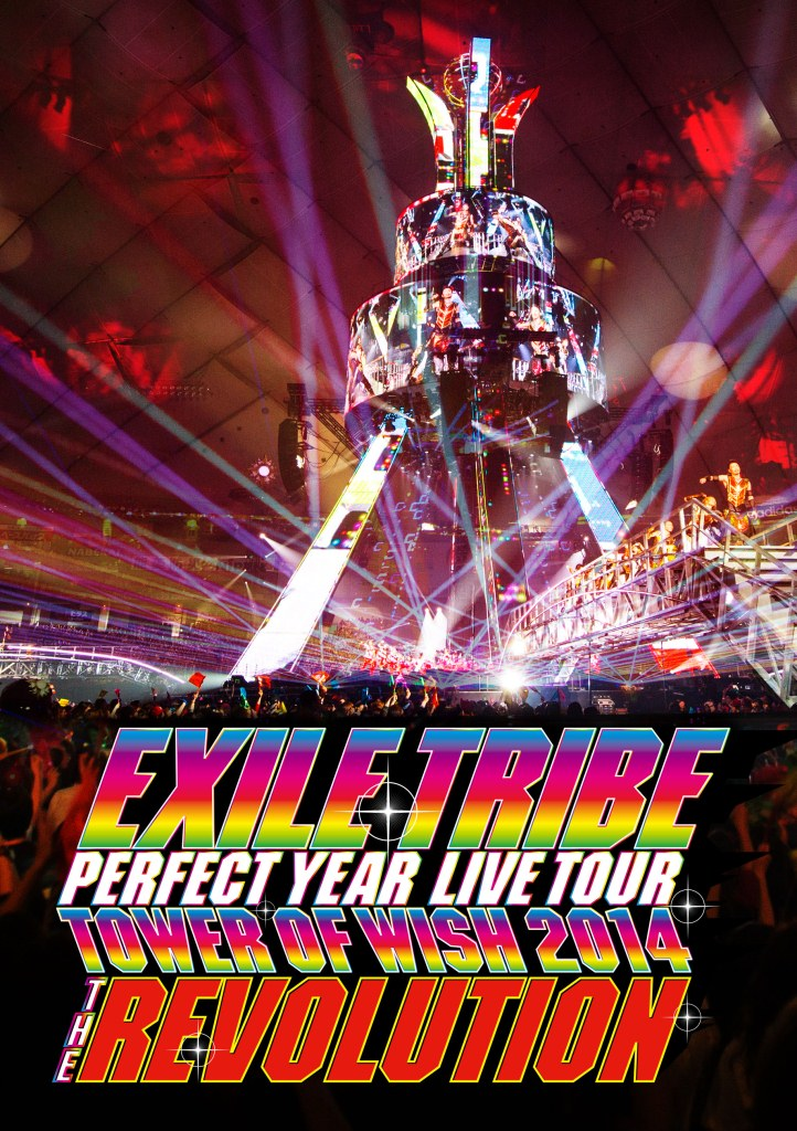 EXILE TRIBE PERFECT YEAR LIVE TOUR TOWER OF WISH 2014 〜THE REVOLUTION〜[3DVD]画像
