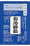 地域政策(no.9) 特集:地方自治と司法判断 [ 三重県政策開発研修センター「あすの三重」 ]