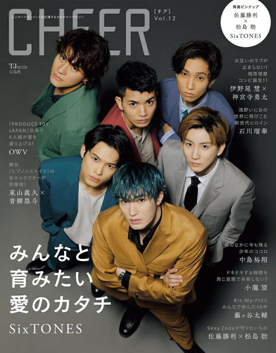 CHEER Vol.12【表紙:SixTONES】【ピンナップ:佐藤勝利×松島聡/SixTONES】