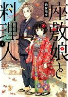 座敷娘と料理人(1)