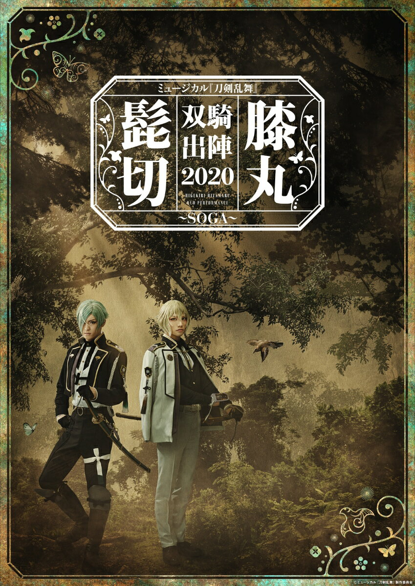 ミュージカル『刀剣乱舞』 髭切膝丸 双騎出陣 2020 〜SOGA〜【Blu-ray】